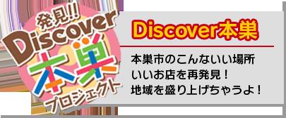 Discover本巣