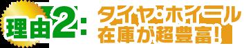 タイヤ・ホイール在庫が超豊富!!