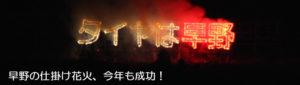 岐阜新聞創刊135年記念第71回全国花火大会が行われました