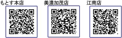 タイヤショップ早野メール会員登録QRコード