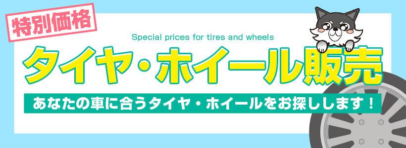 タイヤ・ホイール販売