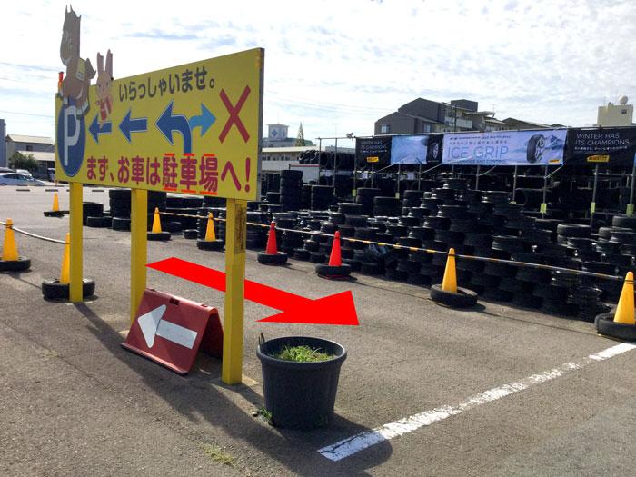 タイヤショップ早野 美濃加茂店の受付 STEP5