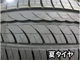 夏タイヤ・冬タイヤどうちがうの?