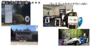 横浜タイヤへ工場見学&講習会へ行ってきました