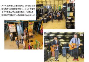 早野が協賛している、岐阜高専祭にますかけが出演しました