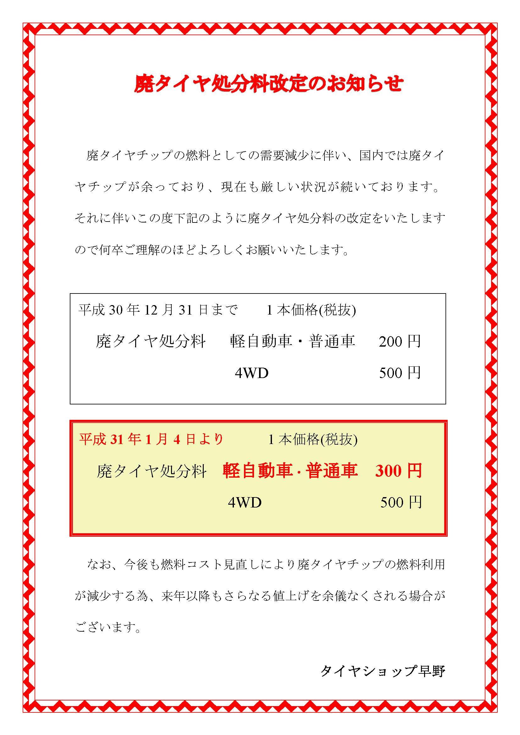 廃タイヤ処分料改定のお知らせ