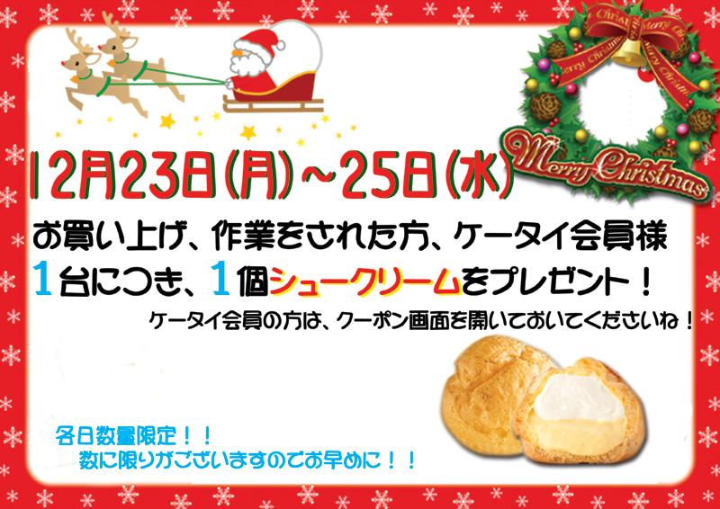 12月23日~25日 クリスマスプレゼントをプレゼント♪各日数量限定なくなり次第終了です。
