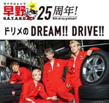 ドリメのDREAM!!DRIVE!!FRIDAY!!再放送のお知らせ