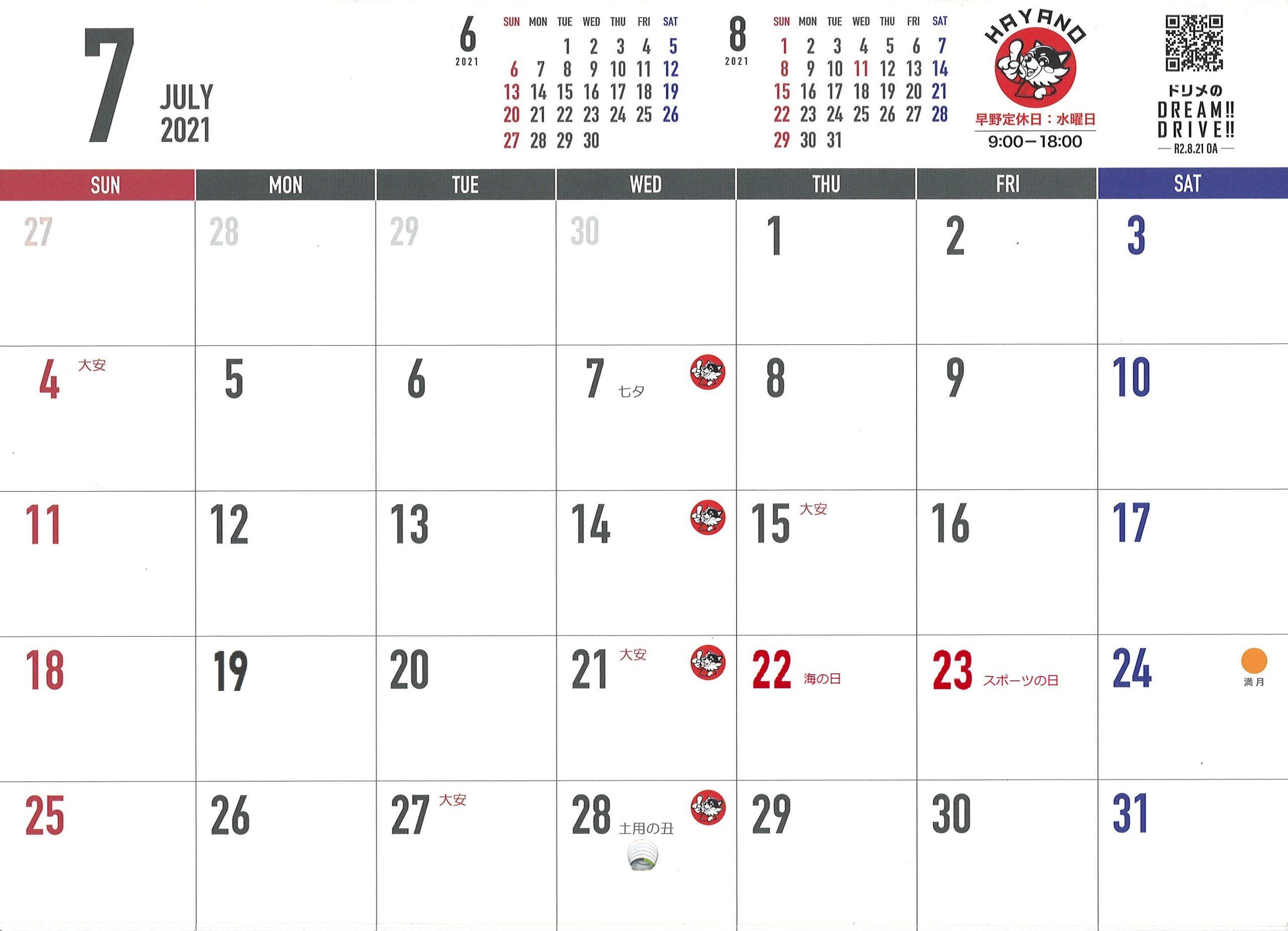 8月の定休日とカレンダーについて