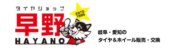 タイヤショップ早野 岐阜・愛知のタイヤ&ホイール販売・交換