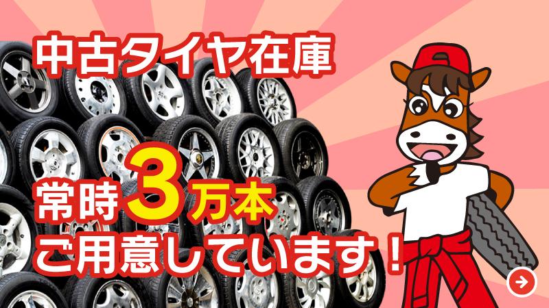 中古タイヤ在庫 常時3万本